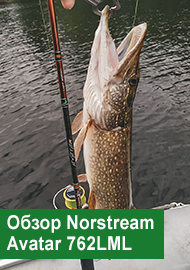 Обзор: Обзор Norstream Avatar 762LML