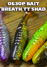 Обзор: Обзор Bait Breath TT Shad