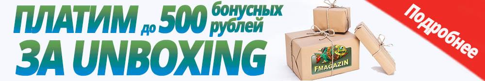 Распаковка Fmagazin