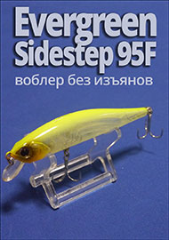 Обзор: Evergreen Sidestep 95F – воблер без изъянов