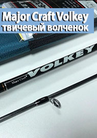 Обзор: Обзор Major Craft Volkey 602L - твичевый волченок