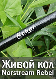 Живой кол - Norstream Rebel 662ML