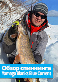 Обзор: Обзор спиннинга Yamaga Blanks Blue Current 72TZ/Nano Jig Special (вне конкурса)