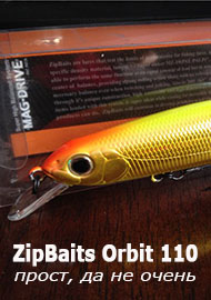 Обзор: ZipBaits Orbit 110 - прост, да не очень