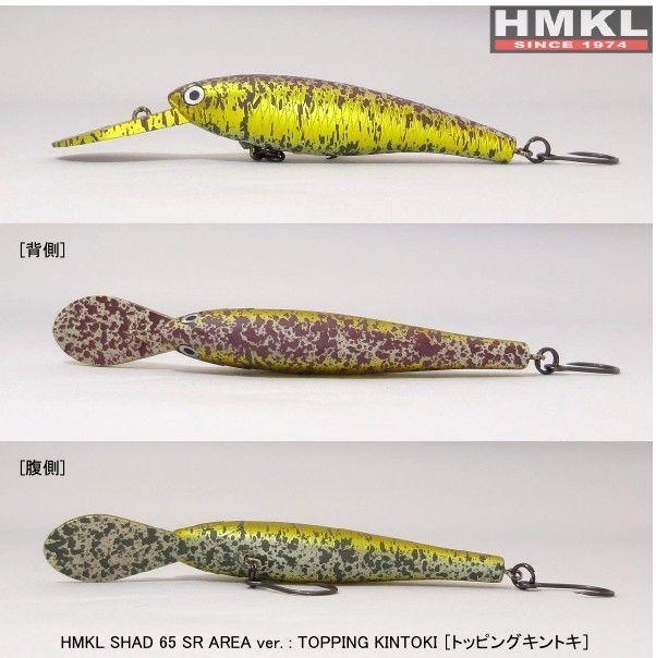 воблеры hmkl