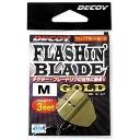 Оснастка Decoy Flashing Blade BL-1